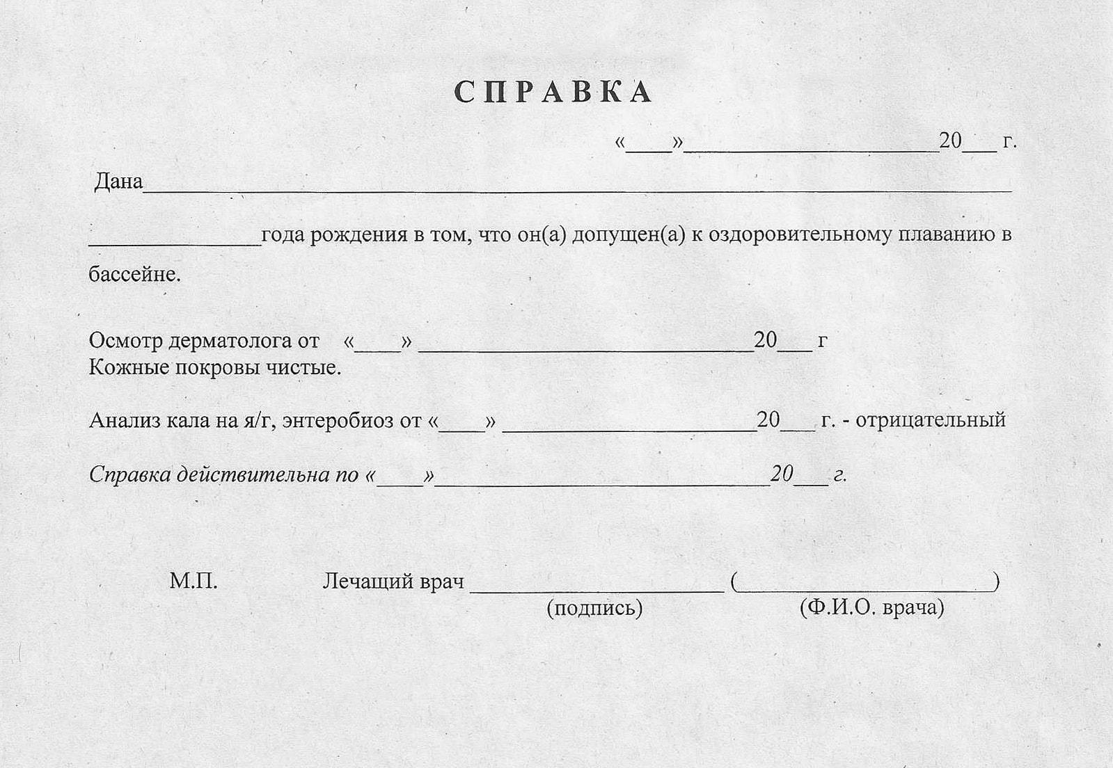 Справка в бассейн (для взрослых и детей) где взять Справка освобождение от бассейна Алексеевская