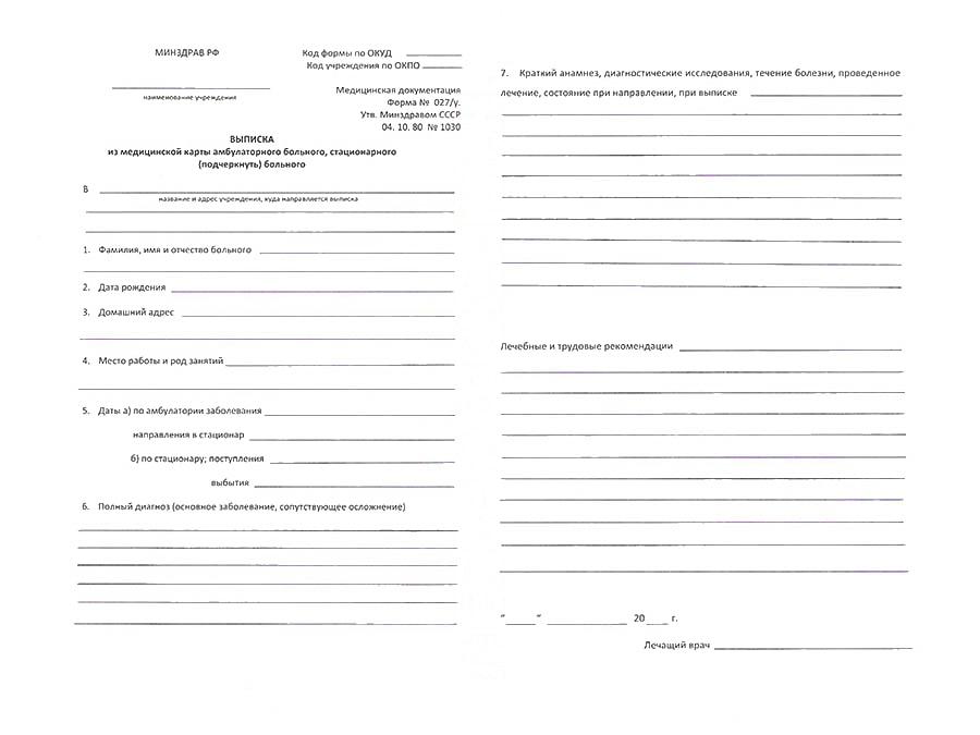 Медицинская справка по форме 086-у в г.ростове-на-дону Карта профилактических прививок Ясеневая улица